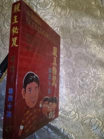 股王秘笈 系列--追涨十法  DVD