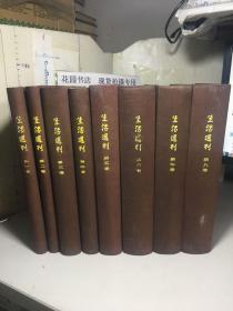 生活周刊 第一卷至第八卷 (八十年代影印本,影印民国期刊,咖啡色布面精装,合订本,全8册,16开)