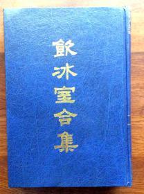 饮冰室合集9(梁启超文集46-72)