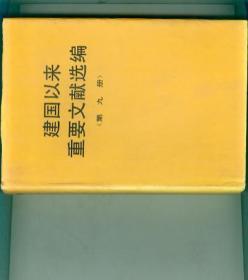 建国以来重要文献选编(第九册,硬精装  有护套)