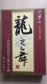 龙之舞--中国历代名人墨宝大典(8开,精装本,8公斤重,巨厚,内容干净整洁无勾画,一版一印)