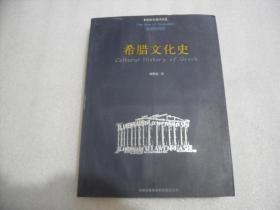 希腊文化史【056】
