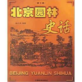 北京园林史话(第2版)