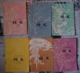 十年制初中语文课本