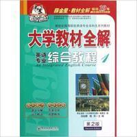 考拉进阶 大学教材全解 英语专业综合教程 1 第2版