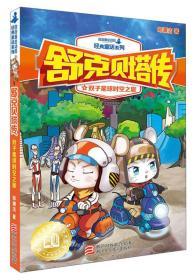 舒克贝塔传(3):双子星球时空之旅/皮皮鲁总动员经典童话系列