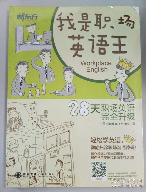 新东方:我是职场英语王