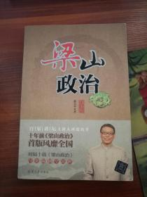 梁山政治 白金版 作者赵玉平签赠本