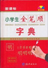 小学生全笔顺字典(新课标双色彩印)