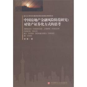 中国房地产金融风险防范研究:对资产证劵化方式的思考