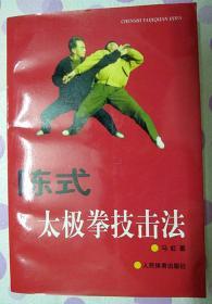 正品 名家 经典 武术训练 陈式太极拳技击法 人民体育出版