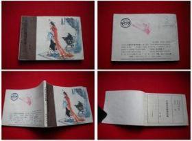 《中国古代谜语故事》缺本2。工人1990.5一版二印5万册9品。9494号,连环画