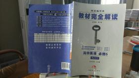 9787500668220  教材完全解读:高中英语(必修5)(人教)