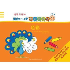 色彩(适合3-5岁德国引进版)/学习毛毛虫