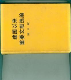建国以来重要文献选编(第三册,硬精装  有护套)