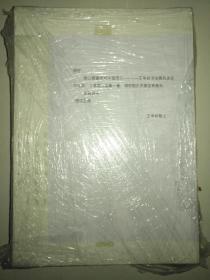 王学岭楷书周口赋 共10本1套 (8开 定价580元)品好如图 未开封