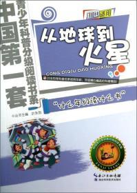中国第一套青少年科普分级阅读书系:从地球到火星(初中适用)
