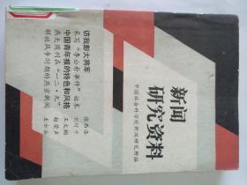 新闻研究资料  总第十四辑..