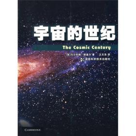 宇宙的世纪