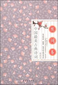 中国最美古诗词.花间卷