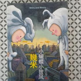 小蝴蝶小披风(近十品印5000册