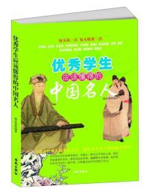 每天读一点 每天收获一点:优秀学生应该懂得的中国名人(单色)