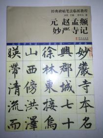 元 赵孟頫妙严寺记  华文出版社 未开封