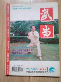 武当 1995年第1期 见书影及描述