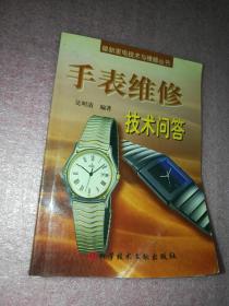 手表维修技术问答