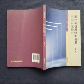 黑社会性质组织犯罪司法认定研究(包快递)