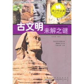 青少年必读百科探索丛书·探索古文明未解之谜