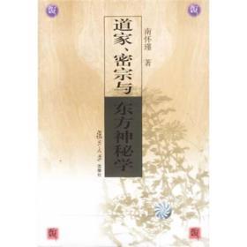 道家.密宗与东方神学南怀瑾复旦大学出版社9787309018202