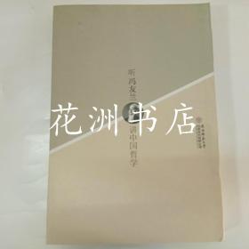 听冯友兰讲中国哲学/