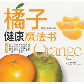 橘子:健康魔法书