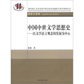中国中世文学思想史:以文学语言观念的发展为中心