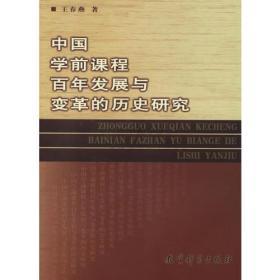 中国学前课程百年发展与变革的历史研究