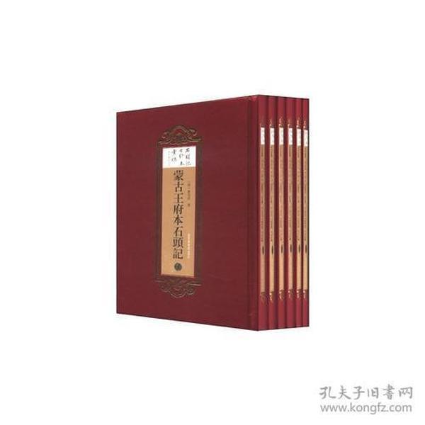 蒙古王府本石头记(全六册)