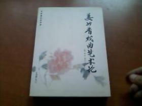 姜妙香戏曲艺术论含光盘一张    一版一印