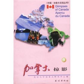 加拿大掠影3