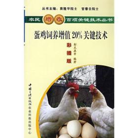 农民增收百项关键技术丛书--蛋鸡饲养值20%关键技术