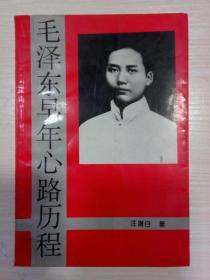 毛泽东早年心路历程