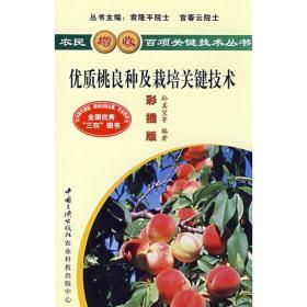 优质桃良种及栽培关键技术彩插版--农民增收百项关键技术丛书