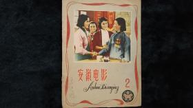 大众电影安徽电影1959年第2期