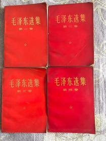 毛泽东选集红色薄皮1-4册