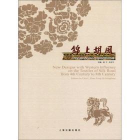 锦上胡风:丝绸之路纺织品上的西方影响(4-8世纪)