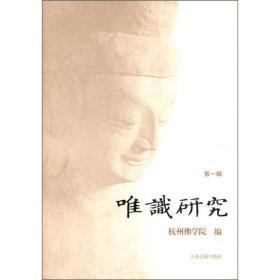 唯识研究(第1辑)