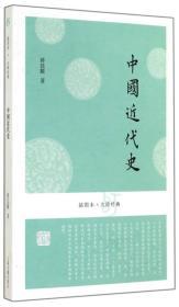 特价~ 中国近代史 9787532574063