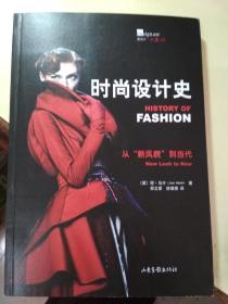 时尚设计史