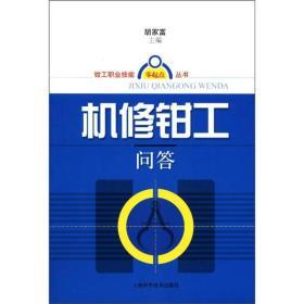 钳工职业技能零起点丛书:机修钳工问答