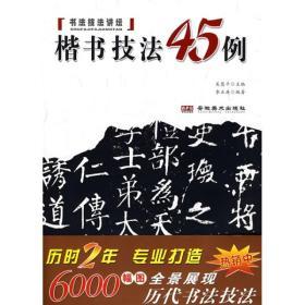 楷书技法45例